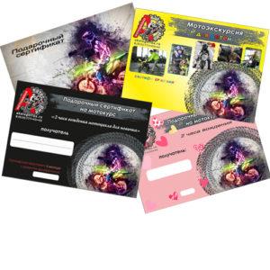 Подарочные сертификаты на мотокурсы